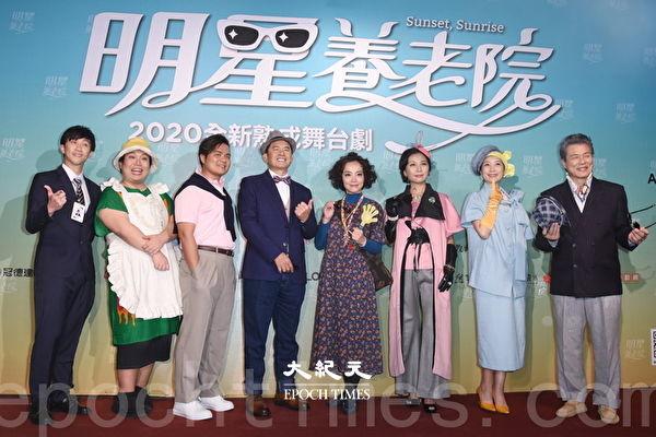 舞台劇《明星養老院》 結合熟齡與明星話題