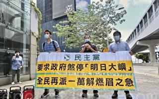 香港民主黨流水式抗議政府抗疫失誤
