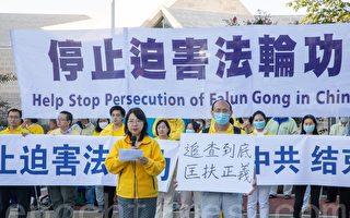 华府法轮功学员中使馆前集会 抗议中共迫害