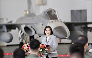 蔡英文:中共军机绕台 挑衅破坏区域和平