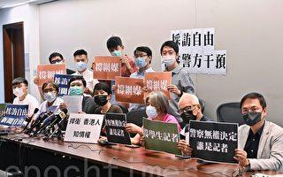 香港团体联署谴责警改传媒定义