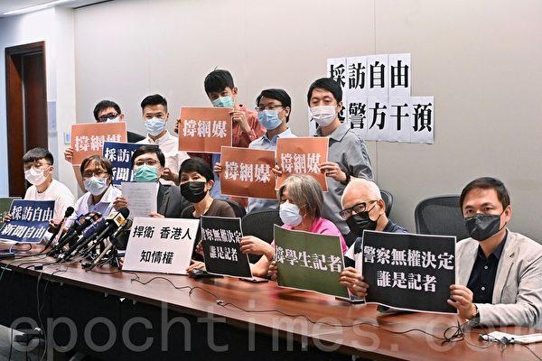 香港團體聯署譴責警改傳媒定義