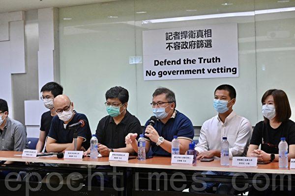 组图:港警改传媒代表定义 八传媒工会抗议