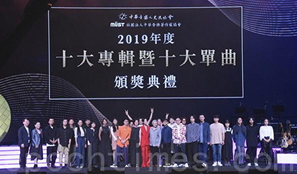2019年度十大專輯暨十大單曲