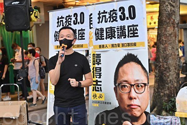 組圖:陳志全舉行抗疫講座3.0聲援譚得志