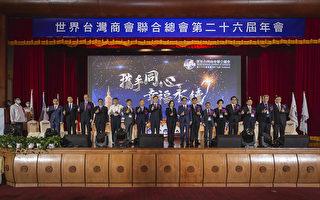 全球供应链重组 蔡英文:投资台湾是最好选择