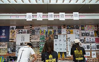 港大學生會重建連儂牆