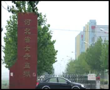 河北省唐山市遷西70歲的法輪功學員柴淑珍被劫入河北省女子監獄。(明慧網)