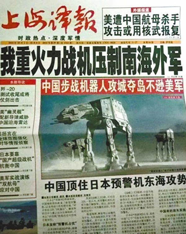在中日局勢升溫之際,中共官方報紙發表的文章,竟使用了美國科幻電影《星球大戰》中出現的四腳機械人AT-AT照片,成為國際笑柄。(網絡截圖)