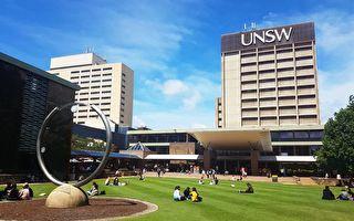 UNSW大学曾内查中共渗透 但拒绝公布调查结果