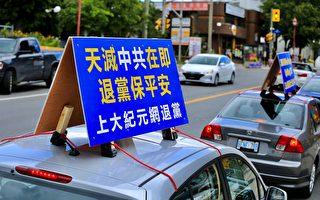 慶3.6億人退出中共 渥太華汽車遊行獲讚