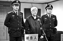 田學仁犯受賄罪在一審中被判無期徒刑。(網絡圖片)