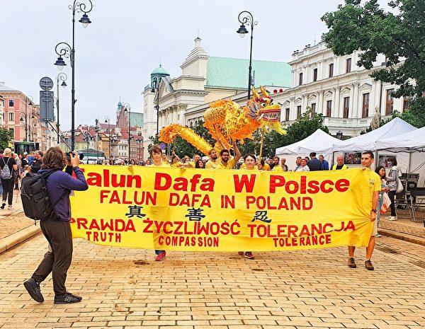 法輪功學員的舞龍隊參加了華沙多元文化節。(明慧網)