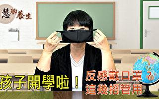 【慧聊養生】孩子開學戴口罩 六大必知