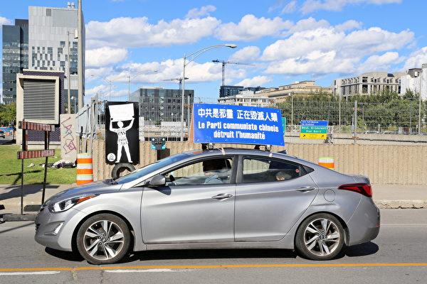 2020年9月5日,加拿大滿地可退黨中心發起汽車遊行,向滿市民眾廣傳法輪大法好、天滅中共,和三退保平安的真相福音。(大紀元)