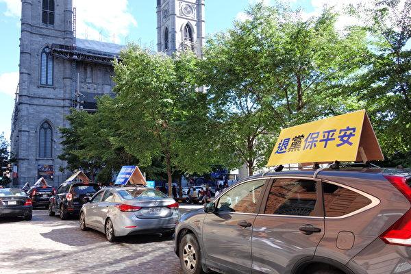 2020年9月5日,加拿大滿地可退黨中心發起汽車遊行,向蒙市民眾廣傳法輪大法好、天滅中共,和三退保平安的真相福音。(大紀元)