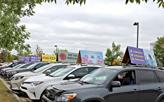 卡尔加里退党汽车游行 吁人们认清中共邪恶