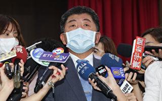台將與COVAX簽約 陳時中:確保取得肺炎疫苗
