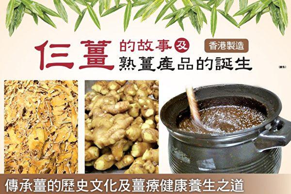 仨姜的故事及熟姜产品的诞生
