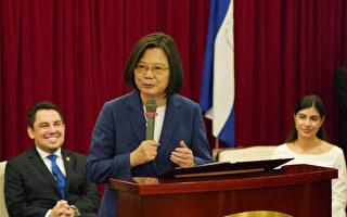 蔡英文:面对外来打压 台湾不会低头