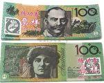 中文「練功券」冒充百元澳幣流入墨爾本
