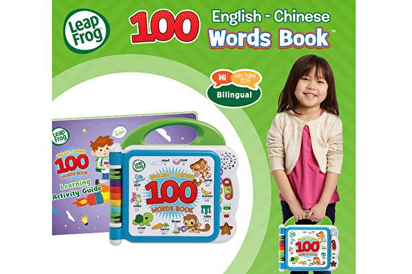 Vtech的LeapFrog中英双语游戏书