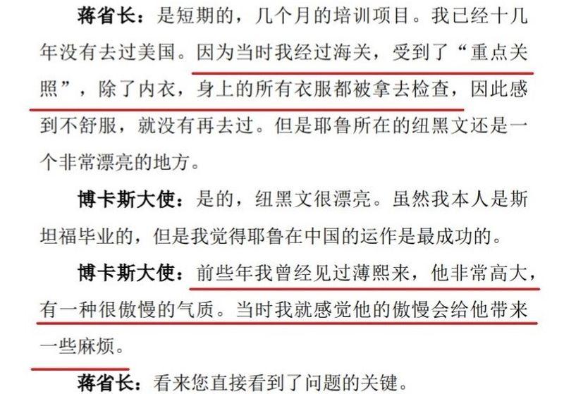 多年前,中共時任吉林省長蔣超良在長春與美國駐華大使馬克斯‧博卡斯會面時,曾向美方洩露了一些中共高層的秘聞。(大紀元)