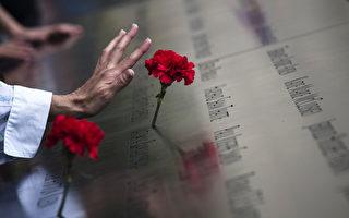 大瘟疫流行  911罹难者十九周年纪念日与以往不同