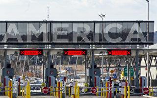 專家:加美邊境不能再關閉下去