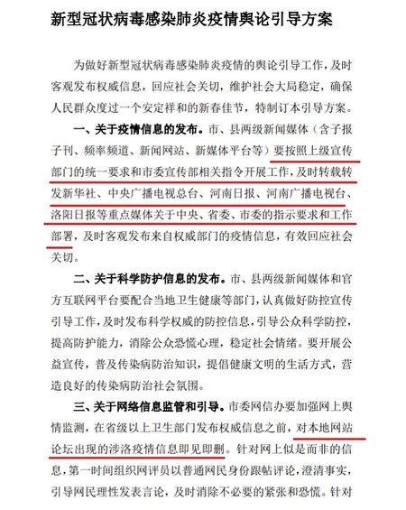 洛陽市委宣傳部1月23日下發的有關《疫情輿論引導方案》截圖。(大紀元)