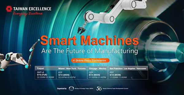 圖:台灣經濟部外貿協會TAITRA於9月14日舉辦了一場網絡新聞發布會介紹台灣精品智能機械,向世界展示台灣的頂級智能機械技術。(溫哥華台貿中心提供)