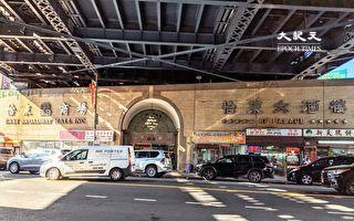 法拉盛、華埠餐館租金高 商戶苦撐經營