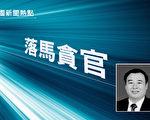 涉受贿和非法持枪 中共副省级高官史文清被诉
