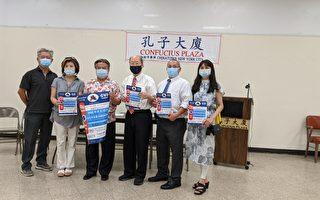 孔厦与CVS周六在华埠免费注射流感疫苗