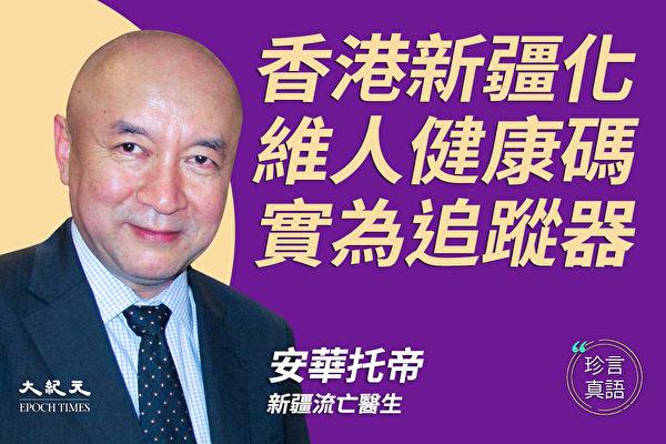 【珍言真语】安华托帝:香港新疆化 健康码是追踪器