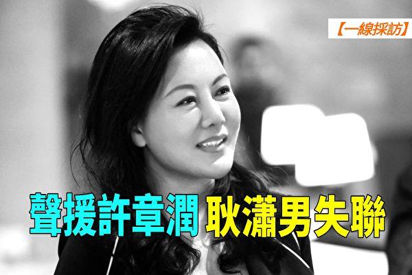 【一線採訪視頻版】聲援許章潤 耿瀟男失聯