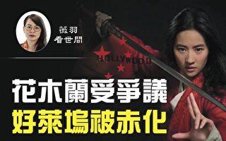 【薇羽看世間】花木蘭受爭議  好萊塢被赤化