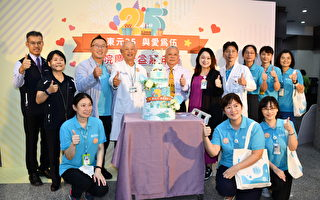 东元医院庆祝25周年 举办各种爱心捐赠活动