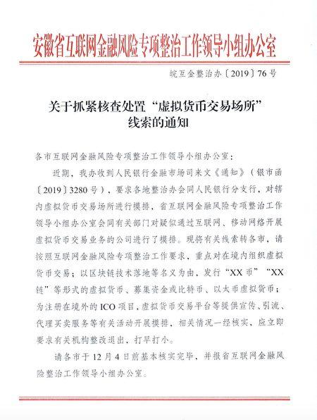 安徽省下發《關於抓緊核查處置虛擬貨幣交易場所線索的通知》。(知情者提供)