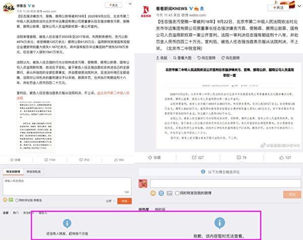 《人民日報》海外版「俠客島」官方微博轉發詞條消息的帖文下轉發區也是無法查看,陸媒《看看新聞》轉發此消息的微博留言區也是無法查看。(微博截圖合成)
