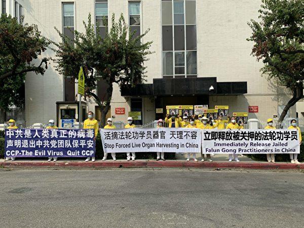 洛杉磯二百多名法輪功學員聚集在中領館前,譴責中共長達21年的迫害,呼籲各國制裁迫害元兇江澤民、曾慶紅、趙樂際、王滬寧等人。(姜琳達/大紀元)