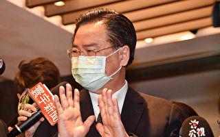 台外长:中共对台恶行 引国际高度关注