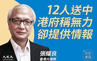 【珍言真語】張耀良:拘12港人 中共搜情報網絡