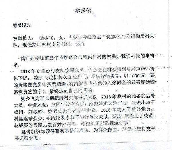 中共內蒙古赤峰市市委組織部於2018年12月28日收到億合公鎮梁後村黨支部書記賄選的信訪舉報。圖為赤峰市組織部的信訪轉辦函和舉報信照片。(大紀元)