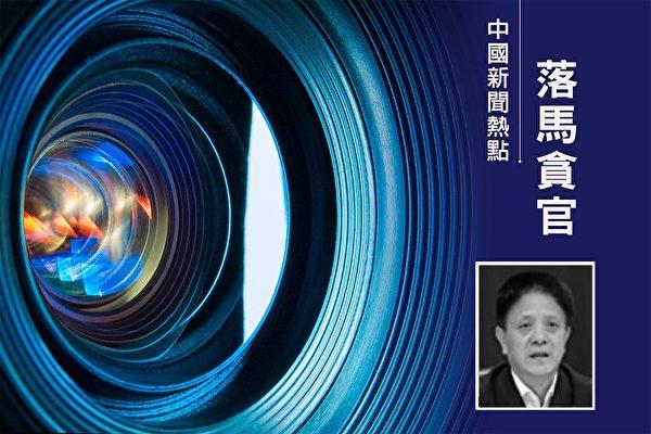 中共福建省委前常委、前副省長張志南被雙開。(大紀元合成)