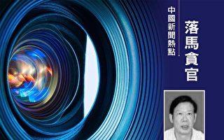 落马5年的广东潮州市长受贿细节曝光