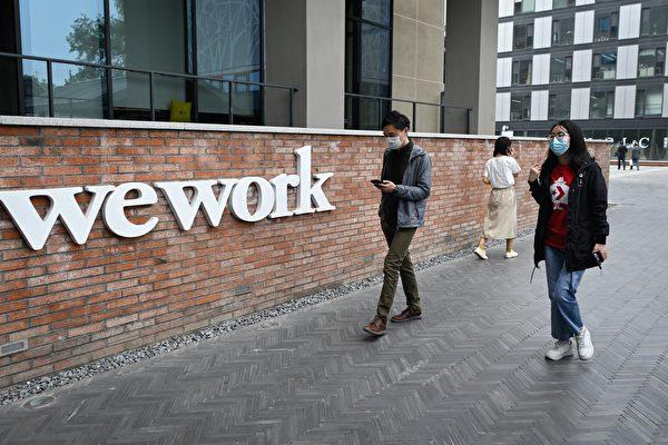 WeWork出售中国业务 上海挚信成主要股东
