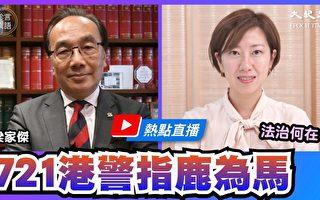 【珍言真语】梁家杰:港人不与中共暴政和解
