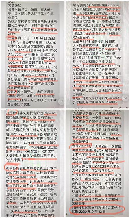 內蒙阿巴嘎旗當局發佈緊急通知,祭出多重打壓手段。(推特)