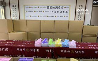 假冒国家队外盒卖61万余片口罩 主嫌遭收押
